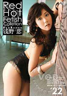 Red Hot Fetish Collection #22 Box Cover