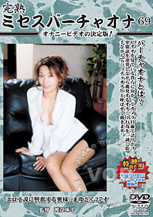 Mrs. Virtual Masturbation Vol. 69 - Mayu Box Cover