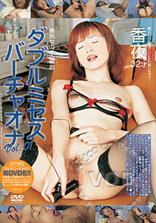Double Mrs. Virtual Masturbations Vol. 1 - Kayo & Yuko Box Cover