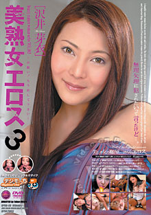Naughty Beautiful MILF Vol. 3 - Mei Sawai Box Cover