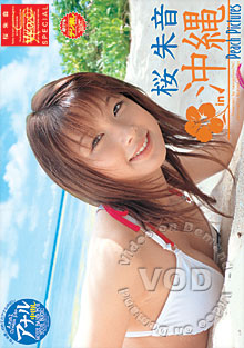 Akane Sakura In Okinawa - First Time Anal Box Cover