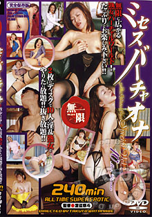 Mrs. Virtual Masturbation Special Vol. 2 - Disc 1