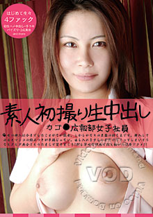 Real Amateurs- First Time Cream Pie - Kagome Office Lady Box Cover