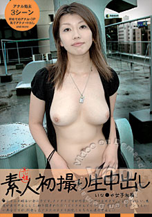 Real Amateurs- First Time Cream Pie - Inagoya Office Lady Box Cover