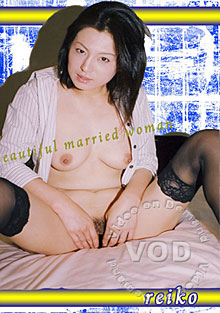 Beautiful Married Woman - Reiko Nisikawa Box Cover