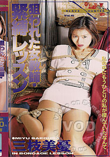 In Bondage Lesson Box Cover