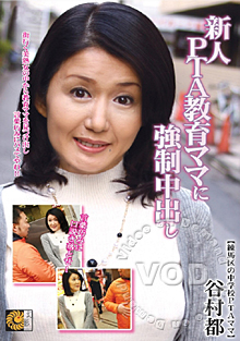It Convinces It On The Education Minded Mother - Miyako Tanimura Box Cover