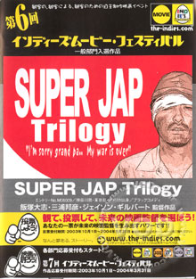 Super Jap Trilogy Box Cover