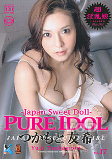 Pure Idol Vol. 17