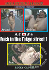 Video: Fuck In The Tokyo Street 1