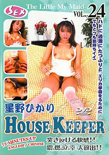 The Little My Maid Vol. 24 - House Keeper Box Cover