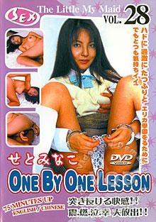 The Little My Maid Vol. 28 - One By One Lesson Box Cover