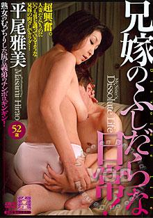 Big Tits Hardcore - My Brother's Bride Horny Life,  Japanese, ETHNIC, Asian, GONZO, AMATEUR, Pro-Am, Big Tits, Natural,  SexToyTV Video On Demand, SexToyTV.com, Video On Demand