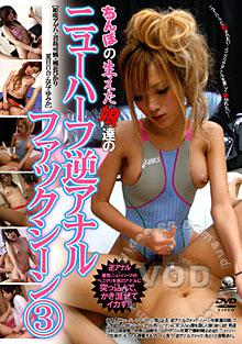 Japanese New Half Anal Fuck! #3 Box Cover