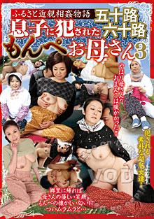 Japanese 50s & 60s Mommies Fuck Their Sons Vol. 3