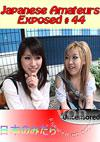 Video: Japanese Amateurs Exposed 44
